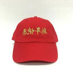 Happy Chinese New Year Dad Hat Cap Custom Embroidered Dadhat