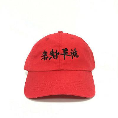 happy chinese new year dad hat cap