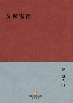 Romance of the Sui and Tang Dynasties  -- Simplified Chinese
